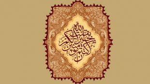 TasvirShakhes-PorseshVaPasokh-AhleBeyt-1302-Thaqalain_IR