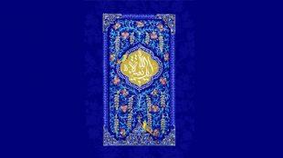 TasvirShakhes-PorseshVaPasokh-AhleBeyt-1307-Thaqalain_IR