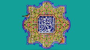 TasvirShakhes-PorseshVaPasokh-AhleBeyt-1308-Thaqalain_IR