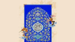 TasvirShakhes-PorseshVaPasokh-AhleBeyt-1309-Thaqalain_IR