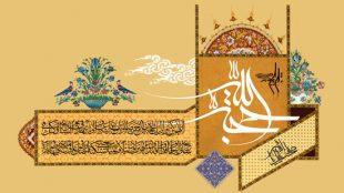 TasvirShakhes-PorseshVaPasokh-AhleBeyt-1312-Thaqalain_IR