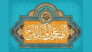 TasvirShakhes-PorseshVaPasokh-AhleBeyt-1313-Thaqalain_IR