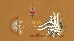 TasvirShakhes-PorseshVaPasokh-AhleBeyt-1315-Thaqalain_IR