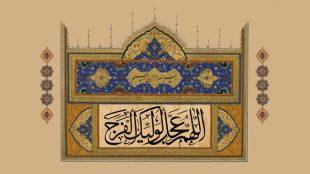 TasvirShakhes-PorseshVaPasokh-AhleBeyt-1318-Thaqalain_IR