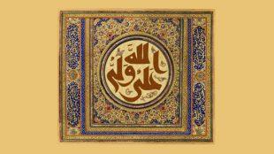 TasvirShakhes-PorseshVaPasokh-AhleBeyt-1324-Thaqalain_IR