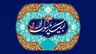 TasvirShakhes-PorseshVaPasokh-AhleBeyt-1325-Thaqalain_IR