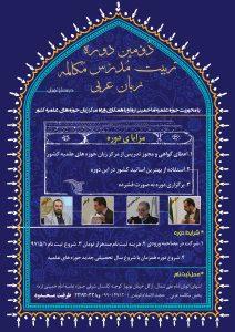 TarbiyatModaresArabi1397-Thaqalain_IR