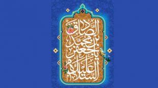 TasvirShakhes-03-Sadighi-13970403-Emam-Sadegh(AS)-Va-Ahle-Sonat