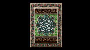TasvirShakhes-07-Sadighi-13970403-Azemate-Emam-Sadegh(AS)