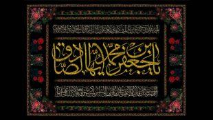 TasvirShakhes-08-Sadighi-13970403-Matrah-Kardane-Mazloomiyate-Hazrate-Fateme(AS)-Tavasote-Emam-Sadegh(AS)