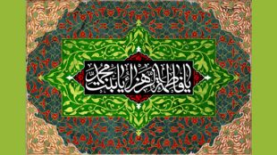 TasvirShakhes-Kashani-Nahj41-06-ghasideye-Gharaviye-Esfehani-Dar-madhe-Hazrate-Zahra-(S)-Thaqalain_IR