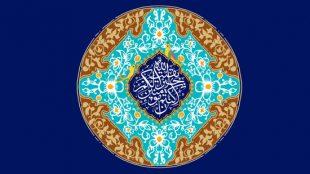 TasvirShakhes-Kashani-Nahj42-01-fahme-ghaser-nesbate-be-Emam-Zaman-(AJ)-Thaqalain_IR
