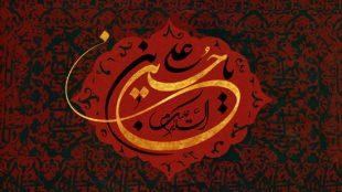 TasvirShakhes-Kashani-Nahj42-10-hazine-dashtane-paye-hagh-istadan-Thaqalain_IR