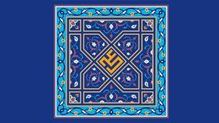 TasvirShakhes-Kashani-Nahj43-04-Fazaele-Amirolmomenin(AS)-Dar-Bayane-SeyedoShohada(AS)-Thaqalain_IR
