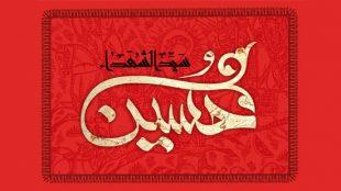 TasvirShakhes-Kashani-Nahj43-05-Mahboobtarine-Ahle-Zamin-Nazde-Ahle-Aseman-Thaqalain_IR