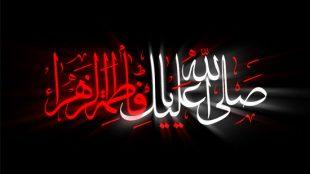 TasvirShakhes-Kashani-Nahj43-07-Lozome-Beraat-Az-Doshmanane-Hazrate-Zahra(AS)-Thaqalain_IR