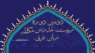 TasvirShakhes-TarbiyatModaresArabi1397-Thaqalain_IR