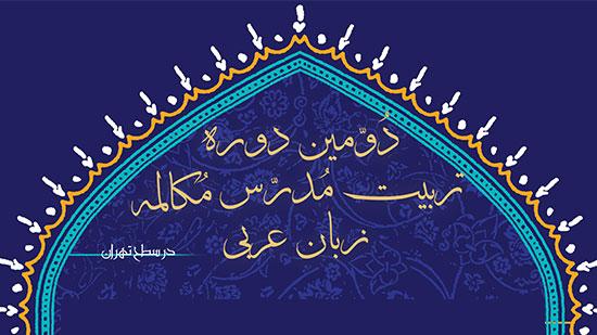 دومین دوره تربیت مدرس مکالمه عربی (در سطح تهران)