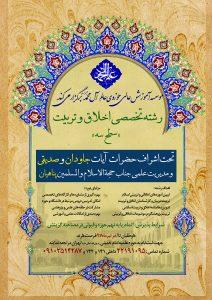 AlemAlMohammad-13970411-Akhlagh-Va-Tarbiyat-Thaqalain_IR