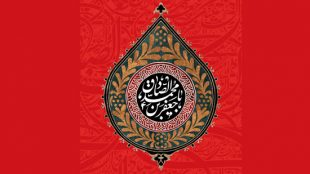 TasvirShakhes-01-Sadighi-13970403-Esmate-Khatamiye-Emam-Sadegh(AS)