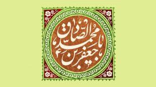 TasvirShakhes-02-Sadighi-13970403-Shagerdane-Emam-Sadegh(AS)