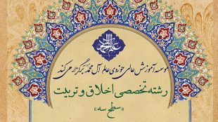 TasvirShakhes-AlemAlMohammad-13970411-Akhlagh-Va-Tarbiyat-Thaqalain_IR