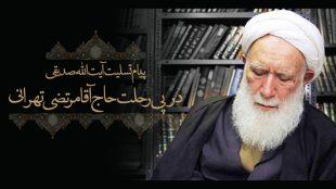TasvirShakhes-HajAghaMortezaTehrani-Thaqalain_IR
