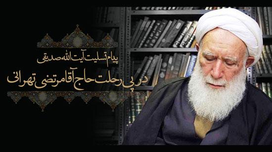 پیام تسلیت آیتالله صدیقی در پی رحلت حاج آقا مرتضی تهرانی