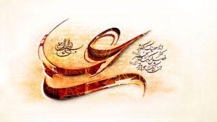 TasvirShakhes-Kashani-Naghshe-Ashas02-01-Kargozaran-Dar-Hokoomate-Amirolmomenin(AS)-Thaqalain_IR
