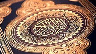 TasvirShakhes-Sadighi-13961102-516-Tanaboh-Dadane-Ghoran-Karim-Nesbat-Be-Iman-Zabani-Thaqalain_IR