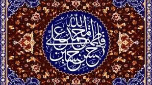 TasvirShakhes-Sadighi-13961102-518-Halavate-Name-Moghadse-Ahle-Beyt(AS)-Thaqalain_IR