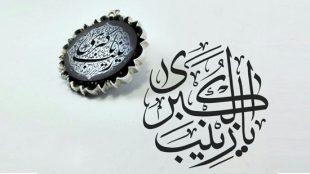 TasvirShakhes-Sadighi-13961102-525-Shebahate-Hazrate-Zeynab(AS)-Ba-Hazrate-Khadije(AS)-Thaqalain_IR