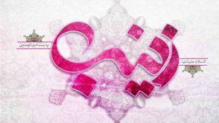 TasvirShakhes-Sadighi-13961102-526-Elme-Ladoni-Hazrate-Zeynab(AS)-Thaqalain_IR
