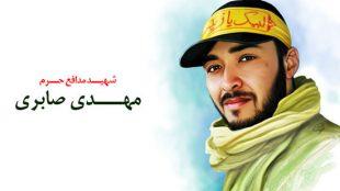 TasvirShakhes-ShahidMehdiSaberi-Thaqalain_IR