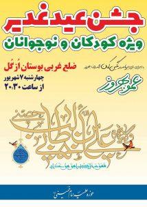 13970607-Jashne Eyde ghadir-Park Ozgol-Thaqalain_IR