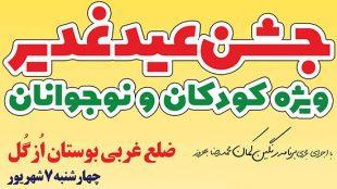TasvirShakhes-13970607-Jashne-Eyde-ghadir-Park-Ozgol-Thaqalain_IR