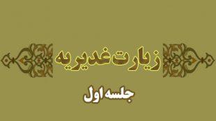TasvirShakhes-Kashani-13970602-01-Ziyarate Amirolmomenin(AS) Dar Roze Ghadir Az Zabane Emam Hadi(AS)-Thaqalain_ir