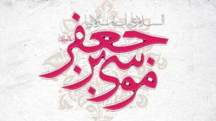 TasvirShakhes-Kashani-Naghshe-Ashas07-04-Keramate-Ahle-Beyt(AS)-Thaqalain_IR