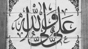 TasvirShakhes-Kashani-Naghshe-Ashas08-03-Pishnahade-Jarir-Ebne-Abdollah-Bajali-Be-Amirolmomenin(AS)-Thaqalain_IR