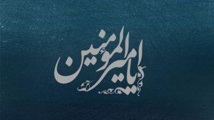TasvirShakhes-Kashani-Naghshe-Ashas10-02-Ellate-Hamle-Nakardane-Sepahe-Amirolmomenin(AS)-Be-Sham-Thaqalain_IR