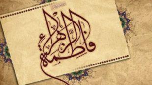 TasvirShakhes-Sadighi-13961130-534-Sebghate-Vojod-Noori-Hazrate-Zahra(AS)-Bar-Adam-Va-Alam-Thaqalain_IR