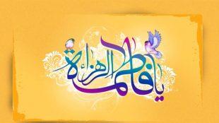 TasvirShakhes-Sadighi-13961130-536-Hazrate-Zahra(AS)-Ayate-Kobraye-Khoda-Thaqalain_IR