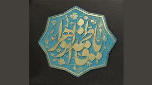 TasvirShakhes-Sadighi-13961130-543-Azemate-Maghame-Harate-Zahra(AS)-Thaqalain_IR