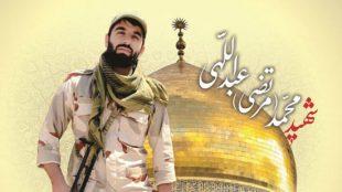 TasvirShakhes-ShahidMortezaAbdollahi-(3)-Thaqalain_IR