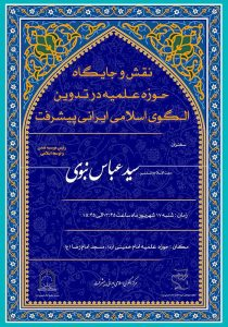 Navabi-Pajoohesh-Thaqalain_IR