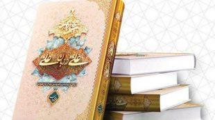 TasvirShakhes-Kashani-13970605-Moarrefi-Va-Barresi-Ketab-Ali(As)-Az-Zabane-Ali(AS)-Thaqalain_IR
