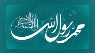 TasvirShakhes-Kashani-Nahj45-05-Eghrare-Hazrate-Abotaleb(AS)-Ba-Nobovate-Payambar-Akram(AS)-Thaqalain_IR