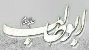 TasvirShakhes-Kashani-Nahj45-08-Payame-Abotaleb(AS)-Be-Aboolahab-Thaqalain_IR