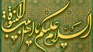 TasvirShakhes-Kashani-Nahj46-10-Banaye-AhleBeyt(AS)-Bar-Momashat-Ba-Mardom-Thaqalain_IR
