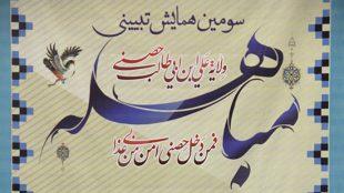 TasvirShakhes-Mobahele-13970614-Sadighi-Hoze-Thaqalain_IR